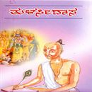 Picture of Thulasidasa