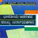 Picture of Bharathiya Adalithada Pramukha Nirnayakagalu