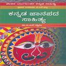 Picture of Kannada janapada sahithya