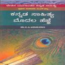 Picture of Kannada sahitya Modala hejje