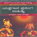 Picture of Yakshagana Prasanga Sahithya