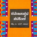 Picture of Samajashastra Padakosha (Hard Bind)