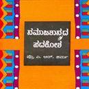 Picture of Samajashastra Padakosha (Soft Bind)