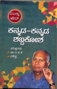 Picture of Muttu Gem Kannada-Kannada Dictionary