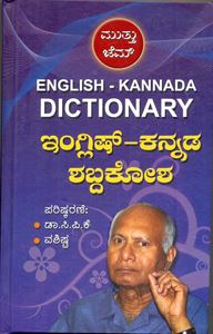 Picture of Muttu Gem English -Kannada Dictionary