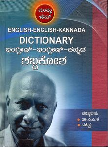Picture of Muttu Gem English -English -Kannada Dictionary