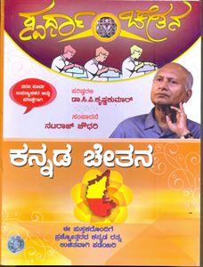 Picture of Kannada Chethana For P.u.Lecturers Post