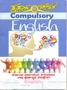 Picture of Compulsory English For IAS/KAS