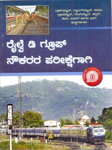 Picture of RRB Railway D Group