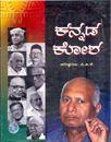 Picture of Kannada Kosha For KAS&IAS