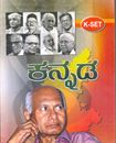 Picture of Kannada For K.SET