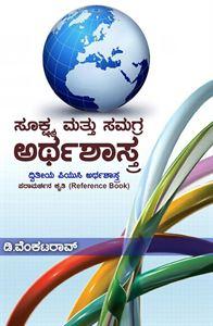 Picture of Sukshma Mattu Samagraha Arthashastra As Per NCERT For Class XII
