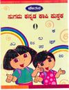 Picture of Chethana Sugama Kannada Copy Pusthaka Vol 0 - 8