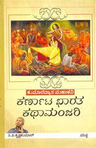 Picture of Kumaravyasa Kaviya Karnataka Bharatha Kathamanjari