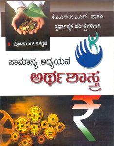 Picture of Samanya Adhyayana Arthashastra For KAS&IAS