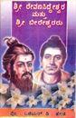 Picture of Sri Revana Siddeshwara & Sri Beereshwara