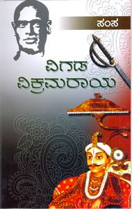 Picture of Vigada Vikramaraya