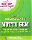 Picture of Muttu Gem English -English -Kannada Pocket Dictionary