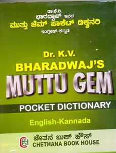 Picture of Muttu Gem English -Kannada Pocket Dictionary