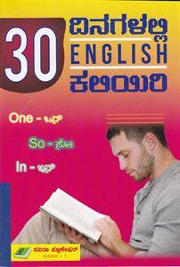 Picture of 30 Dinagalali English Kaliyiri