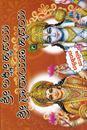 Picture of  Sri Lakshmi Narayana Hrudaya