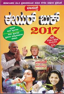 Picture of 2017 Vasan Year Book