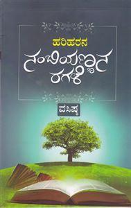 Picture of Hariharana Nambiyannana Ragale