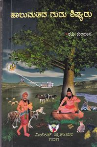 Picture of Halumatada Guru Shisyaru