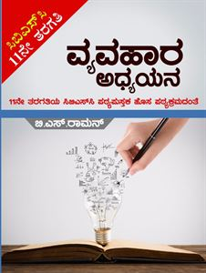 Picture of Vyavara Adyana CBSE As Per New Syllabus For Class XI