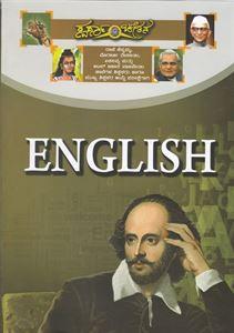 Picture of English For Morarji Desai & Rani Chennamma Exam