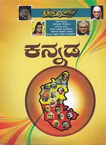 Picture of Kannada For Morarji Desai & Rai Chennamma Exam