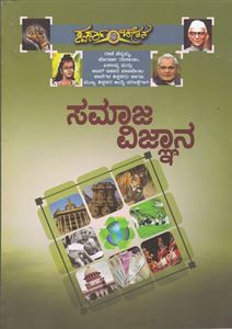 Picture of Samaaja Vijnana For Morarji  Desai & Rani Chennamma Exam