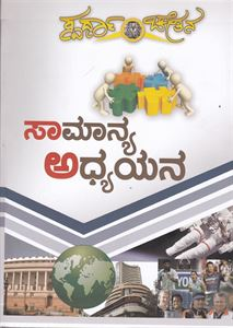 Picture of Samanya Adhyayana For All Competitive Exams