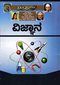 Picture of Vignana For Moraji Desai & Rani Chennamma Exam