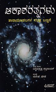 Picture of Aakasharatnnagalu Thaaramumdalagala Sachithra Bannane