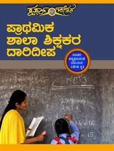 Picture of Prathamika Shaala Shishakara Daarideepa For TET&CET