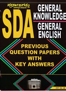 Picture of SDA General Knowledge General English Previous Question Papers with Key Answers