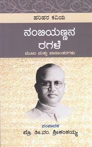 Picture of Harihara Nambiyannana Ragale