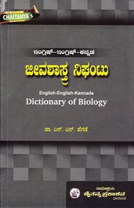 English-English-Kannada Jeevashastra Nighantu (Biology Dictionary)