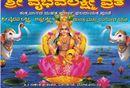 Picture of Sri Vaibhava Lakshmi Vratha