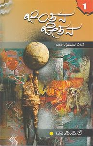 Picture of Chinthana Chethana Vol 1-10
