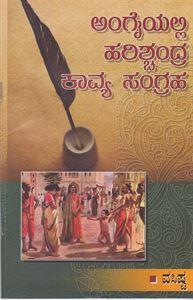 Picture of Angaiyalli Harishchndra Kavya Sangraha