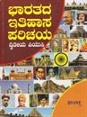 Picture of Bharatada Itihasa Parichaya For IInd Puc