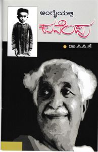 Picture of Angaiyalli Kuvempu