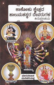 Picture of Kakolu Kshethrada Halumathasthara Devarugalu Kiruparichaya