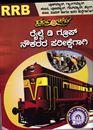 Picture of RRB Railway D Group Nowkarara Parikshgagi