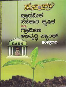 Picture of Prathamika Sahakari Krushika & Grameena Abhivruddhi Bank