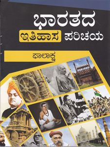Picture of Bharathada Ithihaasa  Parichaya