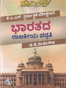 Picture of Bharathada Rajakeeya Paddhathi For KAS&IAS