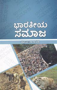 Picture of Bharathiya Samaja For All Competative